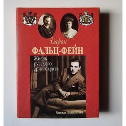 Baron Falts-Fein - Zhizn russkogo aristokrata
